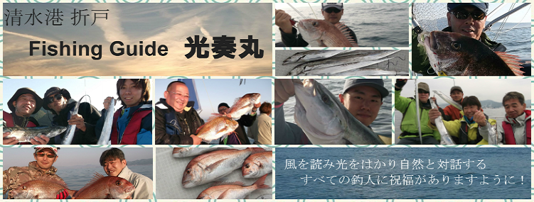 清水港  Fishing Guide 光奏丸